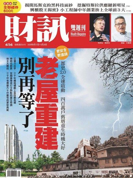 財訊雙週刊 第616期 2020/09/17