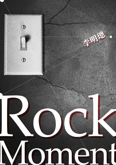 Rock Moment