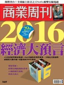 商業周刊 第1469期 2016/01/06