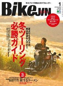 BikeJIN/培倶人 2017年01月號 Vol.167 【日文版】