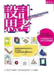 設計思考:從教育開始的破框思維