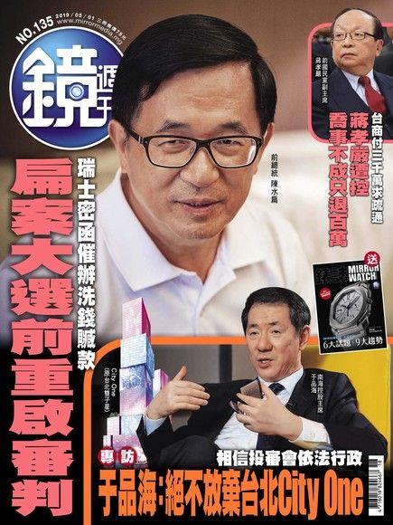鏡週刊 第135期 2019/05/01