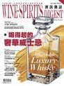 酒訊Wine & Spirits Digest 10月號/2020 第172期