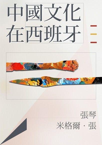 中國文化在西班牙