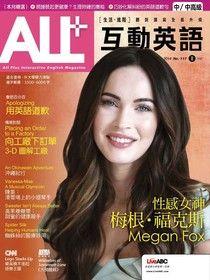 ALL+互動英語 08月號/2014 第117期