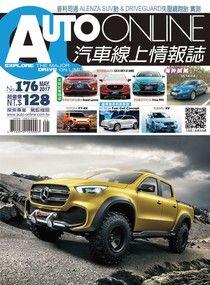 AUTO-ONLINE汽車線上情報誌 05月號/2017 第176期