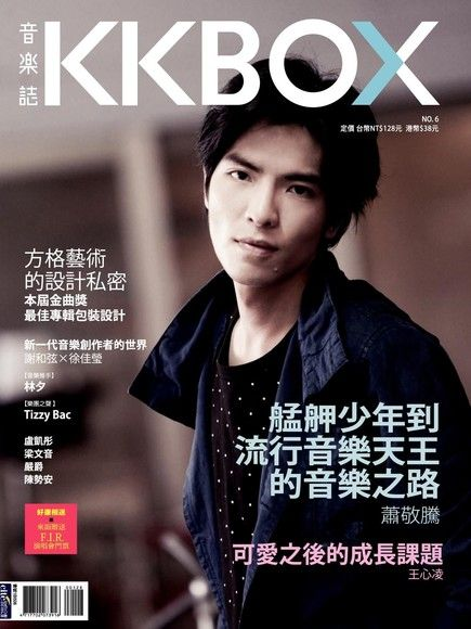 KKBOX音樂誌 No.06