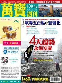 萬寶週刊 第1084期 2014/08/08