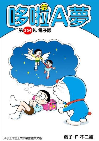 哆啦A夢 第154包 電子版
