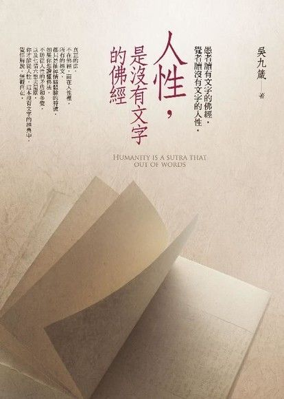 人性,是沒有文字的佛經:愚者讀有文字的佛經,覺者讀沒有文字的人性