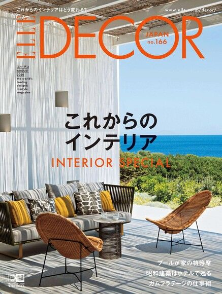ELLE DECOR No.166 【日文版】