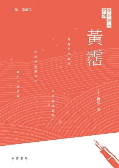 香港詞人系列:黃霑