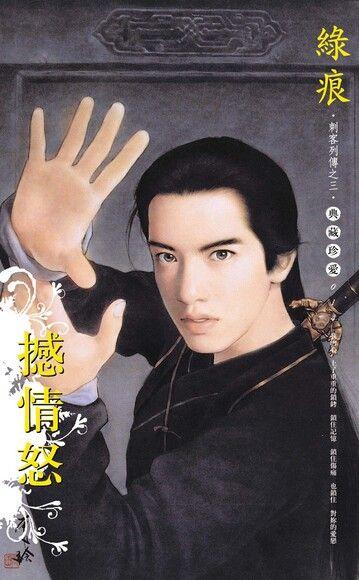 撼情怒~刺客列傳 卷三(2013版)