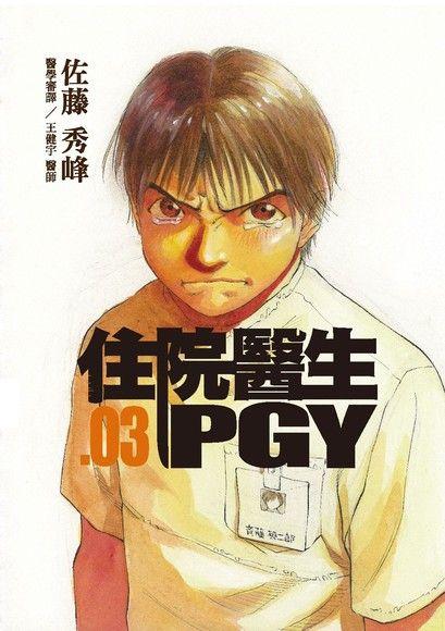 住院醫生PGY(三)