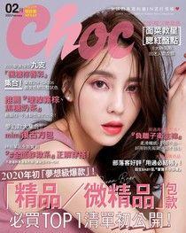 Choc 恰女生 02月號/2020 第219期