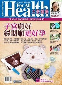 大家健康雜誌 05月號2016 第348期