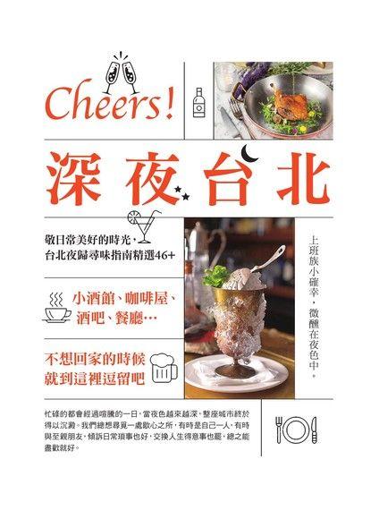 Cheers!深夜台北