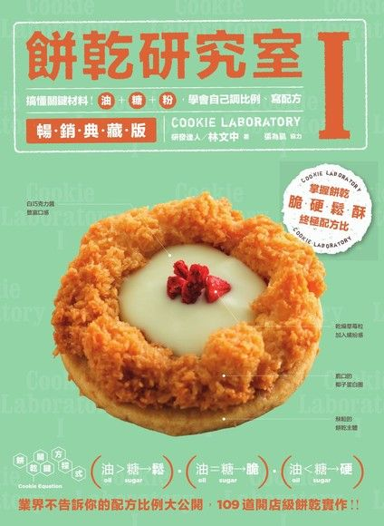 餅乾研究室Ⅰ暢銷典藏版