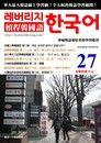 槓桿韓國語學習週刊第27期
