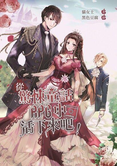 從驚悚童話RPG中活下來吧!