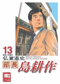 部長島耕作系列(全套13本)