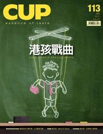 CUP 06月/2011 第113期