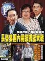 鏡週刊 第128期 2019/03/13