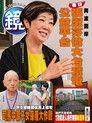 鏡週刊 第151期 2019/08/21