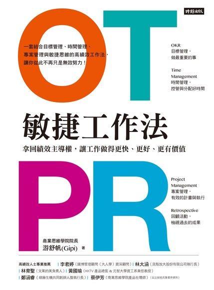 OTPR 敏捷工作法