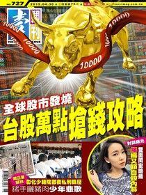 壹週刊 第727期 2015/04/30
