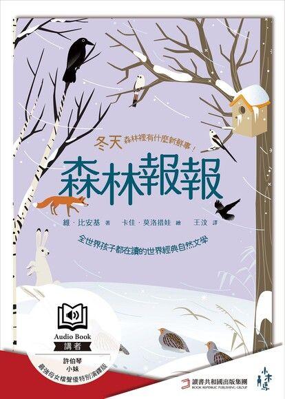 森林報報:冬天,森林裡有什麼新鮮事!【最強母女檔聲優特別演繹版有聲書】