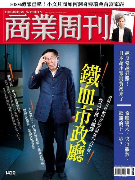 商業周刊 第1420期 2015/01/28
