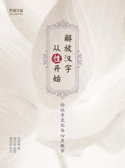 解放汉字,从「性」开始