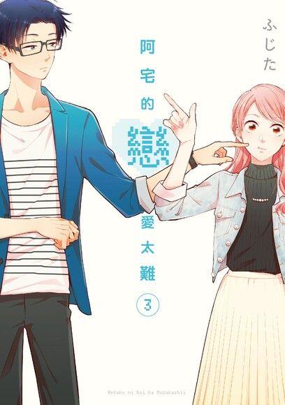 阿宅的戀愛太難 (3)