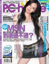 PC home 電腦家庭 09月號/2006 第128期