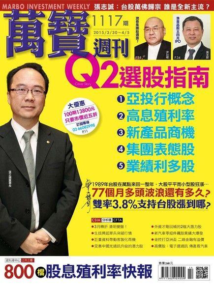 萬寶週刊 第1117期 2015/03/27
