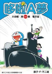 哆啦A夢 大合輯第11集 電子版