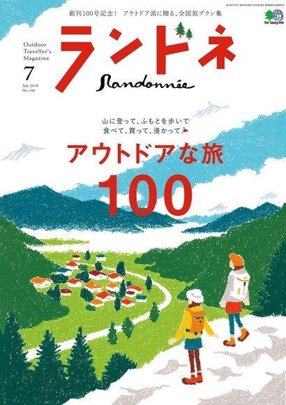 Randonn'ee 2018年7月號 No.100 【日文版】
