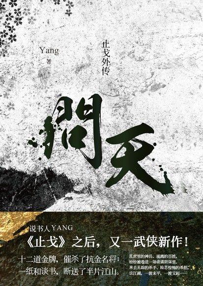 止戈外传 - 问天(简中版)
