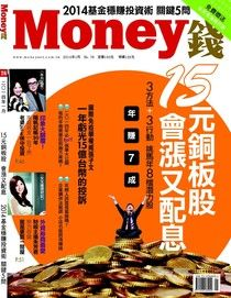 Money錢 01月號/2014 第76期