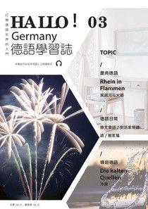 HALLO!Germany德語學習誌 第03期