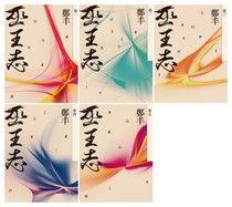 巫王志(全五卷套書)