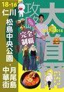 大首爾攻略完全制霸2017-2018─仁川:松島中央公園‧中華街‧月尾島