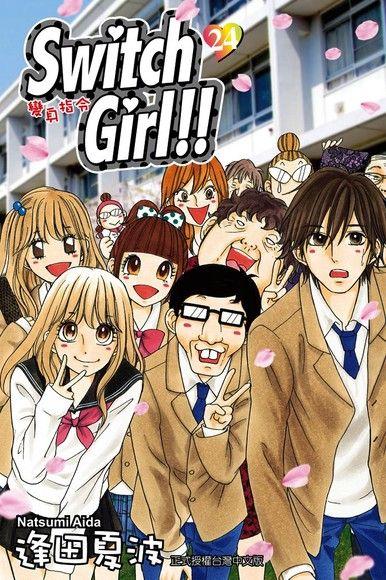 Switch Girl!!~變身指令~ (24)