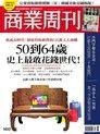 商業周刊 第1453期 2015/09/16