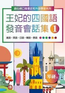 王妃的四國語會話集1-錦心綉口現代王妃系列