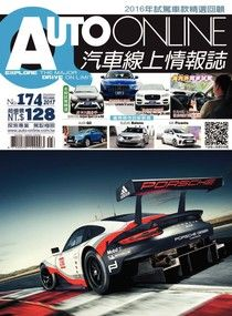 AUTO-ONLINE汽車線上情報誌 02+03月號 2016 第174期