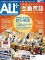 ALL+互動英語 04月號/2013 第101期