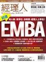 經理人月刊 05月號/2020 第186期