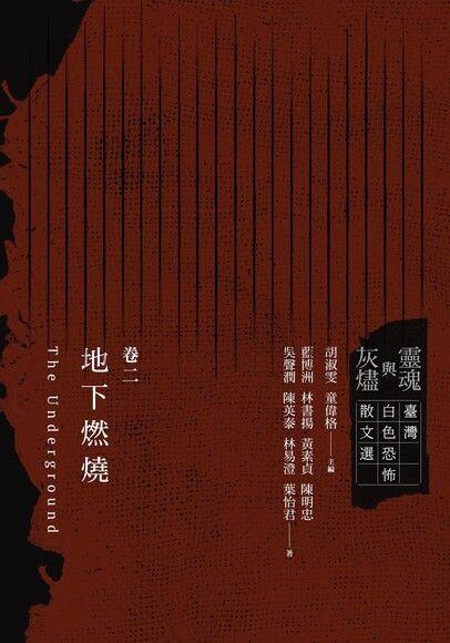 靈魂與灰燼:臺灣白色恐怖散文選 卷二